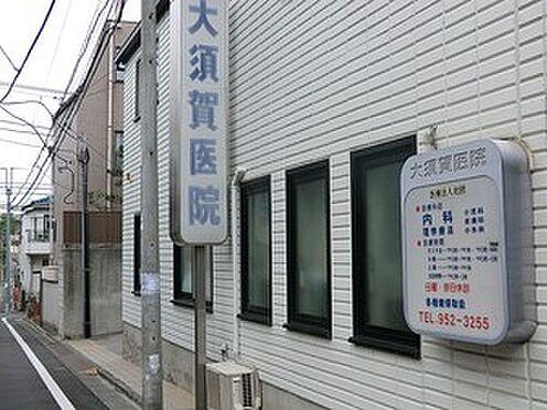 マンション(建物全部)-新宿区中落合2丁目 大須賀医院