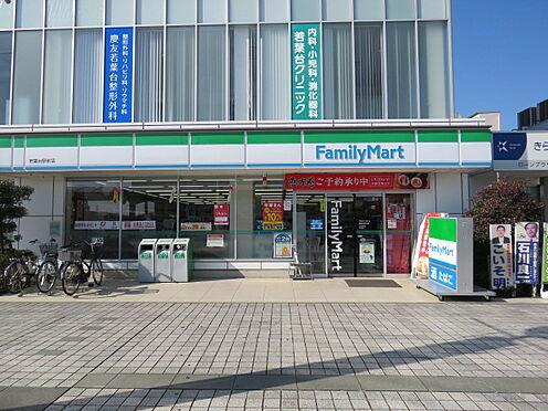 中古マンション-稲城市若葉台2丁目 ファミリーマート 若葉台店(380m)