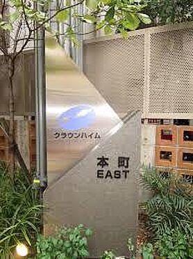 区分マンション-大阪市中央区南久宝寺町1丁目 外観