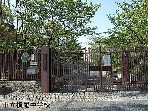 中古マンション-神戸市須磨区横尾5丁目 神戸市立横尾中学校