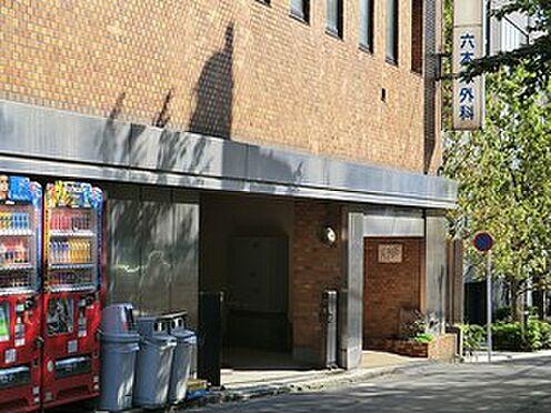 中古マンション-港区赤坂7丁目 周辺環境:六本木外科胃腸科