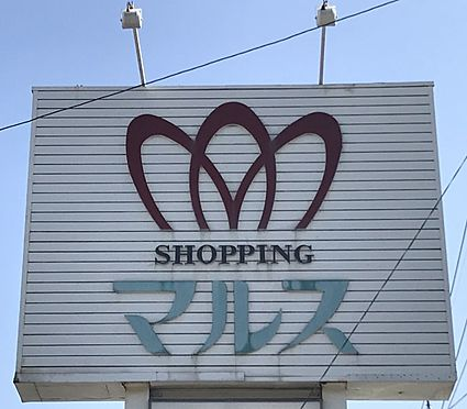 区分マンション-東海市高横須賀町御洲浜 にぎわい市場マルス太田川店まで約450m(徒歩約6分)