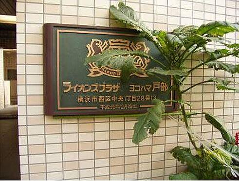 マンション(建物一部)-横浜市西区中央1丁目 ライオンズプラザヨコハマ戸部・ライズプランニング