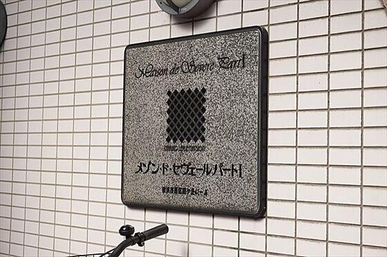 マンション(建物一部)-横浜市西区霞ケ丘 その他