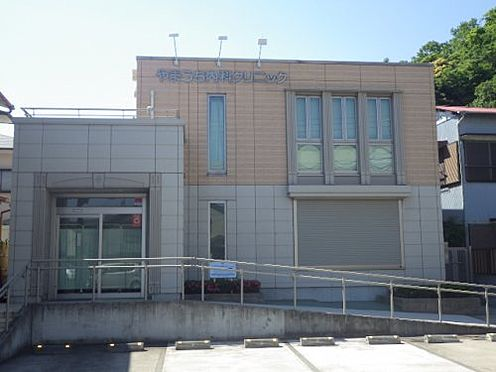 中古マンション-横須賀市公郷町2丁目 【内科】やまうち内科クリニックまで391m