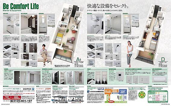 マンション(建物一部)-大阪市東成区東今里2丁目 内装