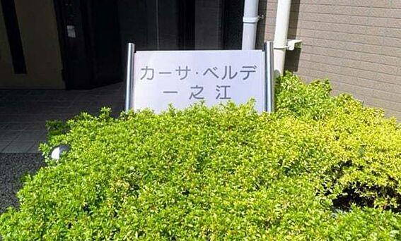 マンション(建物一部)-江戸川区一之江8丁目 その他