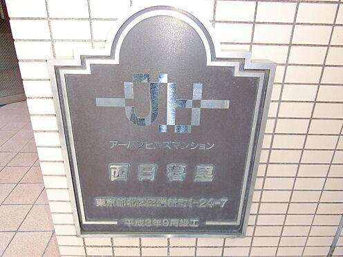 区分マンション-北区田端新町1丁目 その他