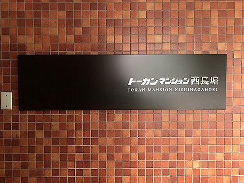 マンション(建物一部)-大阪市西区新町3丁目 その他