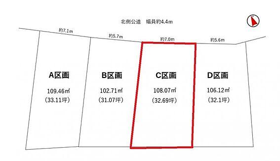 土地-名古屋市緑区大将ケ根2丁目 全4区画です