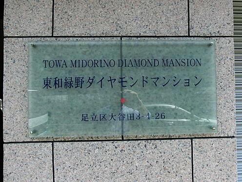 マンション(建物一部)-足立区大谷田3丁目 その他