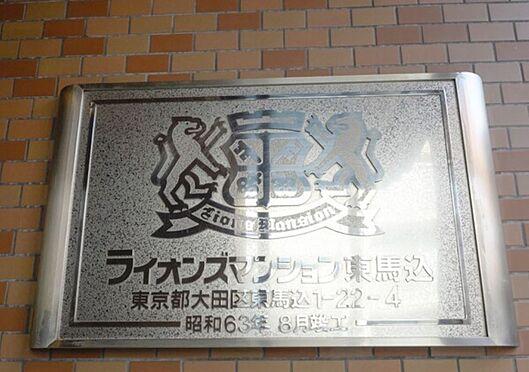 マンション(建物一部)-大田区東馬込1丁目 その他