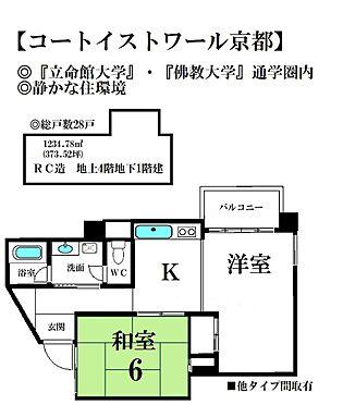 マンション(建物全部)-京都市北区衣笠氷室町 間取り