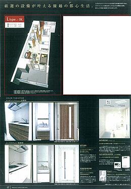 マンション(建物一部)-大阪市浪速区桜川2丁目 室内の設備概要、分譲時のパンフレットによる