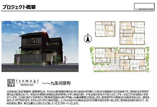 マンション(建物全部)-京都市南区東九条中御霊町 プレゼン資料。プロジェクト概要