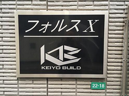 マンション(建物一部)-船橋市海神1丁目 フォルスX(10)