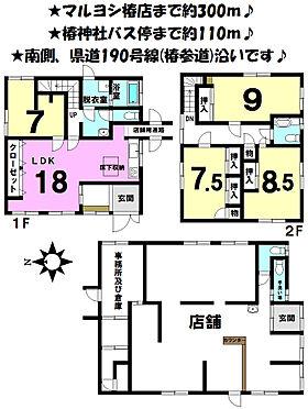 店舗付住宅(建物全部)-松山市居相2丁目 間取り