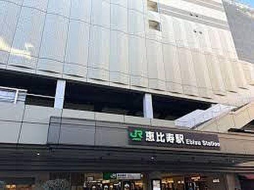 中古マンション-渋谷区恵比寿4丁目 恵比寿駅(JR 山手線) 徒歩7分。 510m