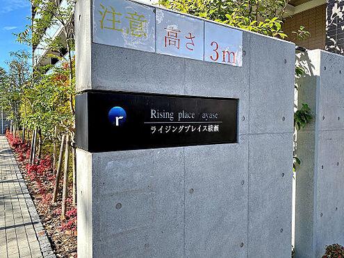 区分マンション-足立区西綾瀬1丁目 【エントランス】