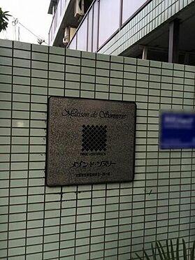 区分マンション-大阪市生野区林寺2丁目 外観