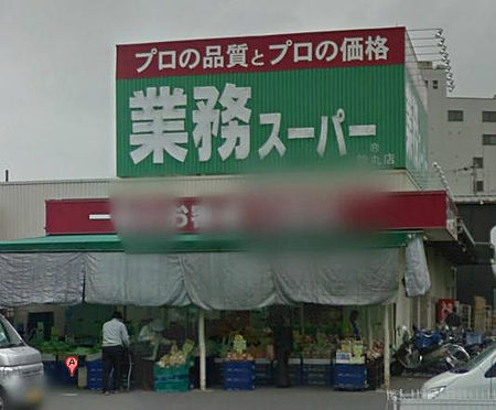ビル(建物全部)-和歌山市中之島 【スーパー】業務スーパー鈴丸店まで730m