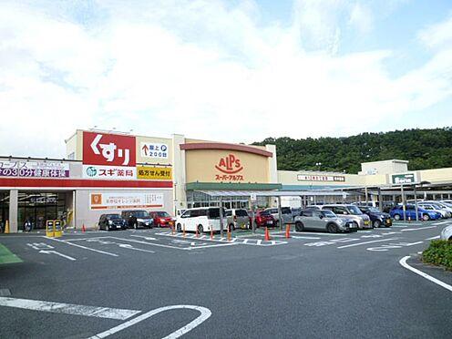 中古マンション-町田市小山ヶ丘3丁目 スーパーアルプス(多摩境店)(700m)