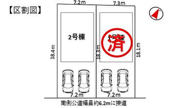 新築一戸建て-豊田市高美町7丁目 区画図