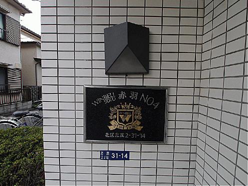 区分マンション-北区志茂2丁目 その他