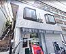 新宿区新宿5丁目 一棟売りマンション