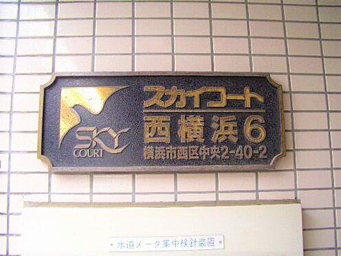マンション(建物一部)-横浜市西区中央2丁目 マンションエンブレムです。