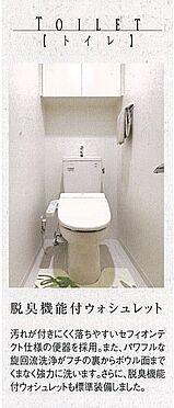 マンション(建物一部)-墨田区八広5丁目 トイレ