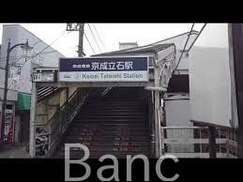 中古マンション-葛飾区東立石2丁目 京成立石駅(京成 押上線) 徒歩10分。 740m