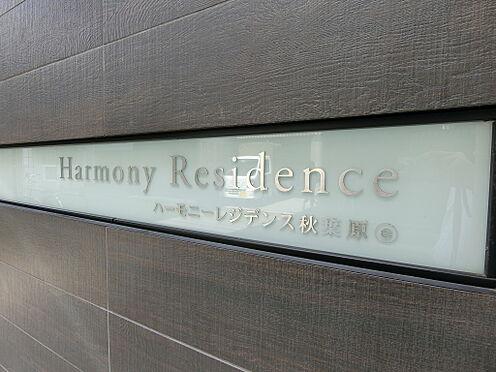 中古マンション-千代田区岩本町2丁目 マンションプレート