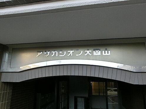 マンション(建物一部)-目黒区大岡山1丁目 その他