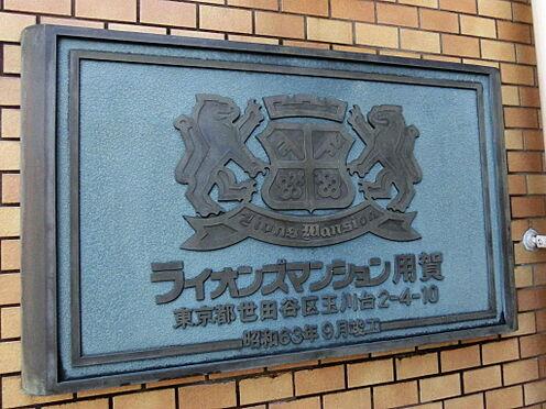 区分マンション-世田谷区玉川台2丁目 その他