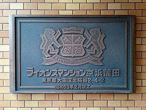 マンション(建物一部)-大田区北糀谷2丁目 マンションエンブレムです。