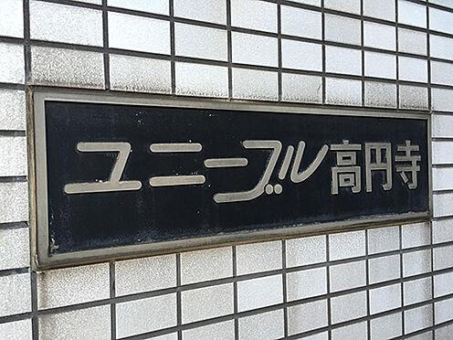 区分マンション-杉並区高円寺南4丁目 その他