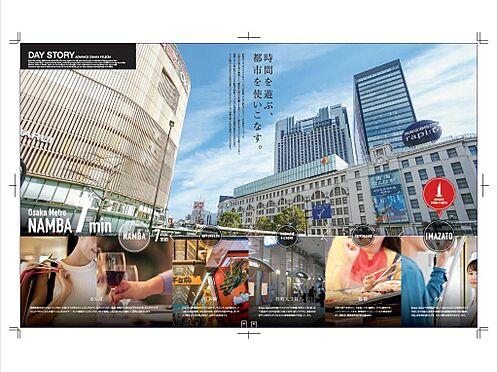 マンション(建物一部)-大阪市東成区大今里南2丁目 周辺