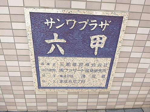 マンション(建物一部)-神戸市灘区浜田町2丁目 外観