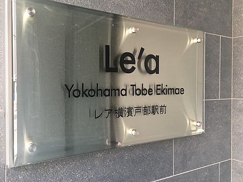 中古マンション-横浜市西区中央1丁目 Le'a横濱戸部駅前