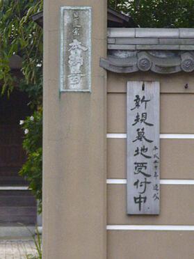 店舗事務所(建物全部)-豊島区目白2丁目 寺院・神社本納寺まで519m
