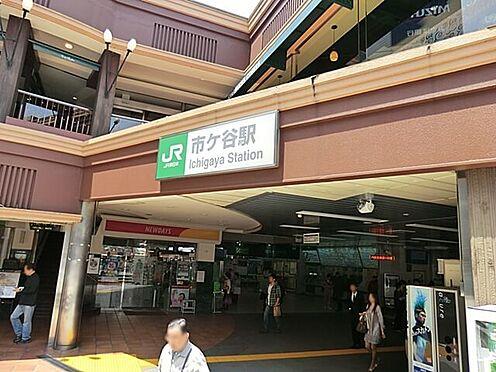 中古マンション-新宿区市谷砂土原町3丁目 (最寄駅)JR市ヶ谷駅