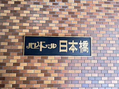 区分マンション-中央区日本橋堀留町1丁目 その他