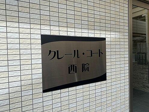 マンション(建物全部)-京都市右京区西院西田町 玄関