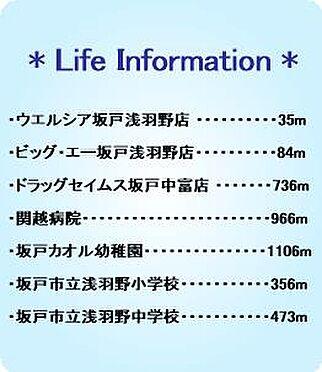 アパート-坂戸市浅羽野1丁目 Life Information