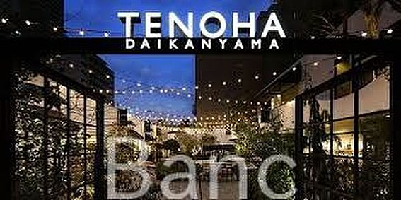 中古マンション-渋谷区恵比寿西1丁目 TENOHA DAIKANYAMA 徒歩4分。 260m