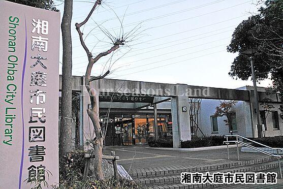 店舗(建物一部)-藤沢市大庭 【図書館】湘南大庭市民図書館まで163m