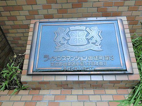 マンション(建物一部)-台東区小島1丁目 その他