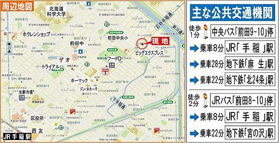 アパート-札幌市手稲区前田九条10丁目 車通りも多く周辺には商業施設多数の立地