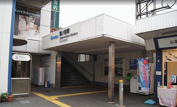 アパート-中野区鷺宮3丁目 鷺ノ宮駅